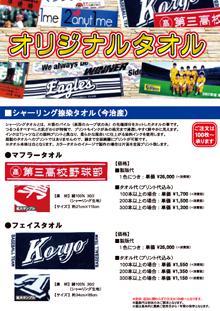 高品質な日本製オリジナルタオルのご案内