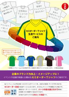 セミオーダーTシャツ生産サービスのご案内画像