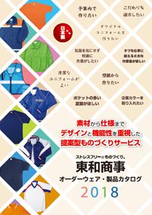 オーダーウェア日本製ウェアカタログ2018画像