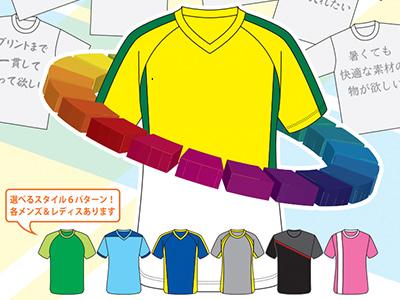 セミオーダーTシャツづくり特徴画像1