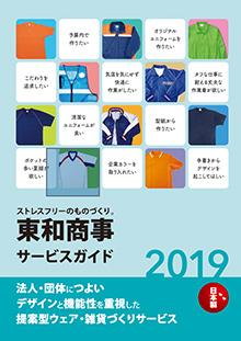 東和商事サービスガイド2019画像