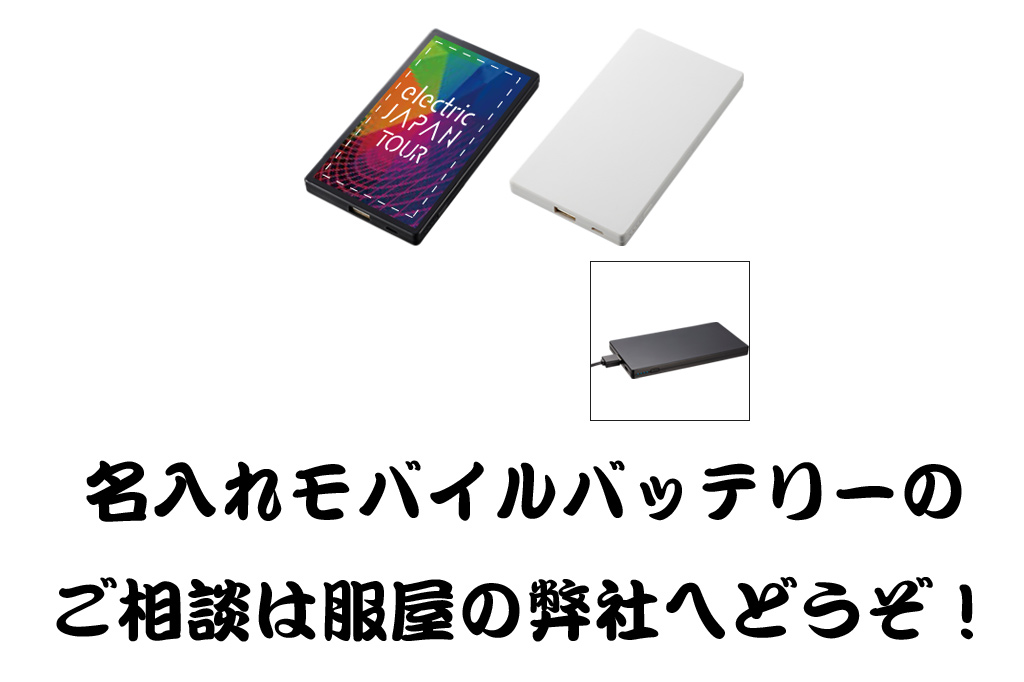 安心のPSEマークつき名入れモバイルバッテリー画像