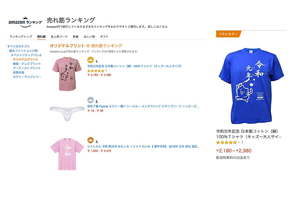 令和元年記念 日本製コットン100%Tシャツの販売シーン画像