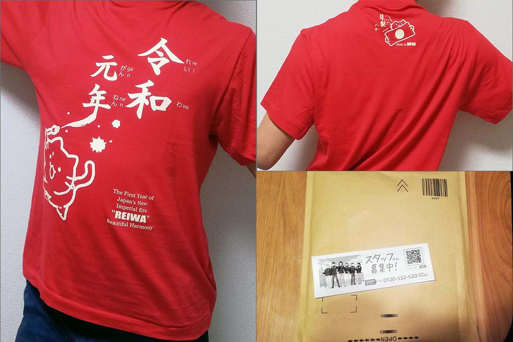 令和Tシャツの画像