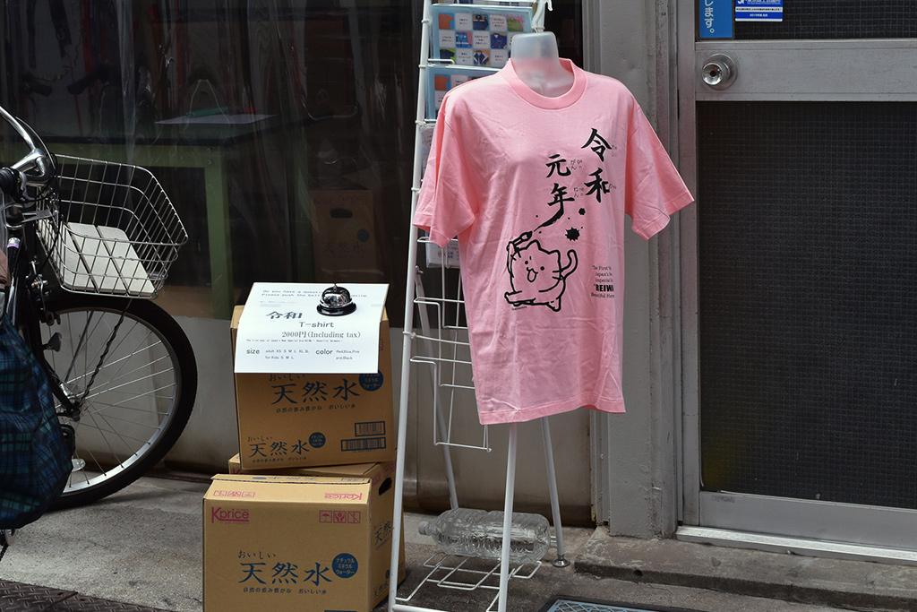 令和元年記念 日本製コットン100%Tシャツ販売店画像