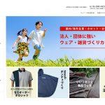東和商事 新ホームページの画像