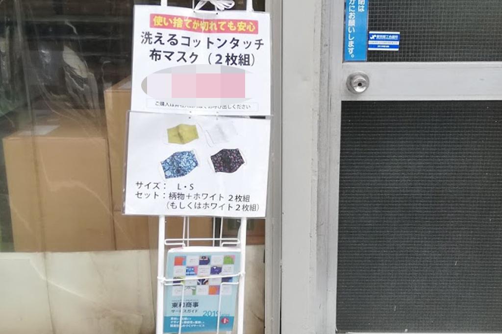 洗えるコットンタッチ布マスクの販売画像