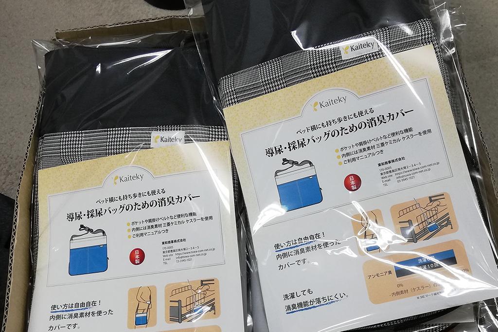 導尿・採尿バッグのための消臭カバーの出荷画像