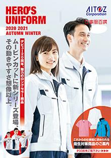 アイトス(Aitoz)カタログ_2020AW表紙画像